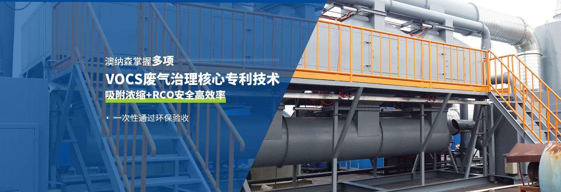 澳纳森掌握多项VOCs废气治理核心专利技术 吸附浓缩+RCO安全高效率   一次性通过环保验收