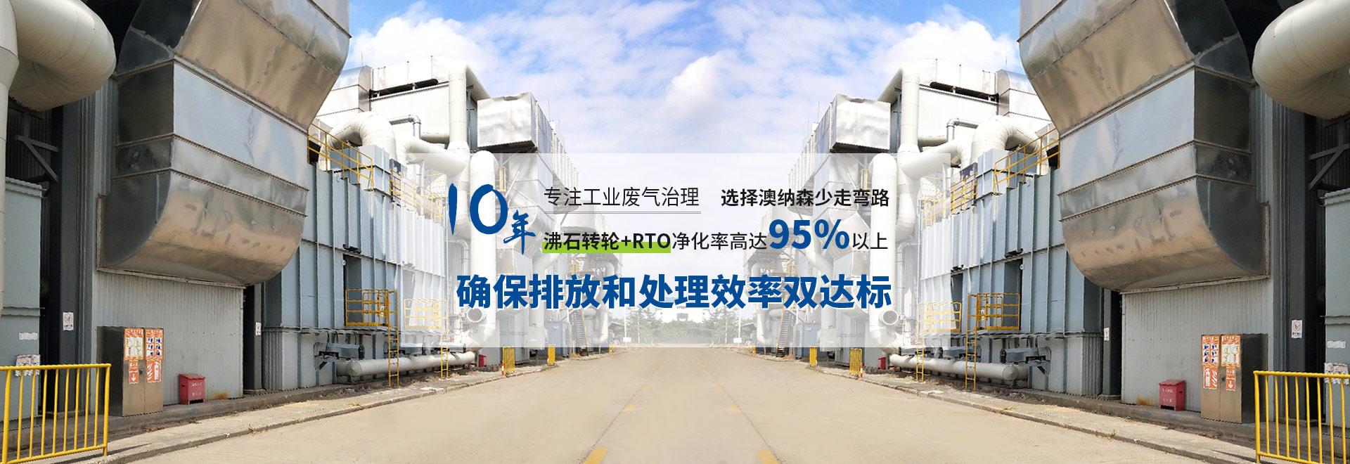 10年专注工业废气治理  选澳纳森少走弯路 沸石转轮+RTO净化率高达95%以上  确保排放和处理效率双达标