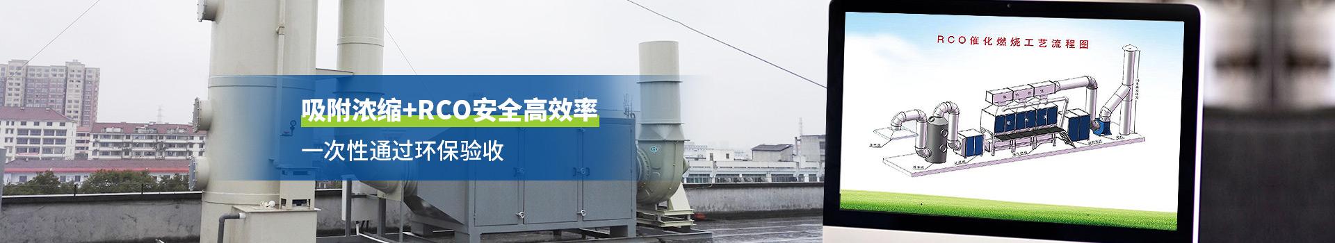 VOCs废气处理 一次性通过环保验收