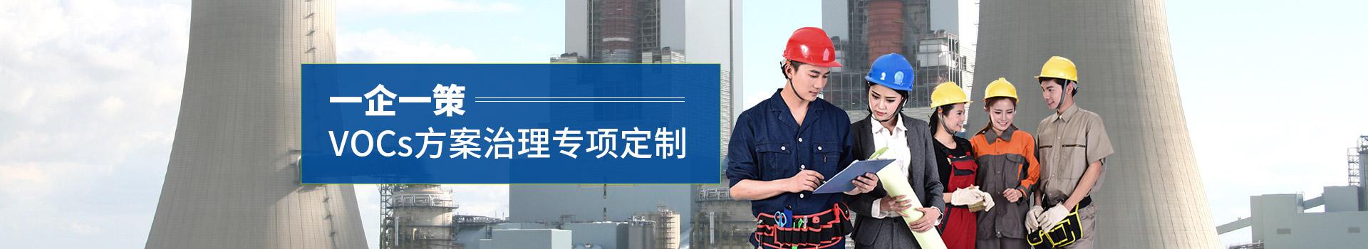 行业治理方案 一企一策 VOCs方案治理专项定制