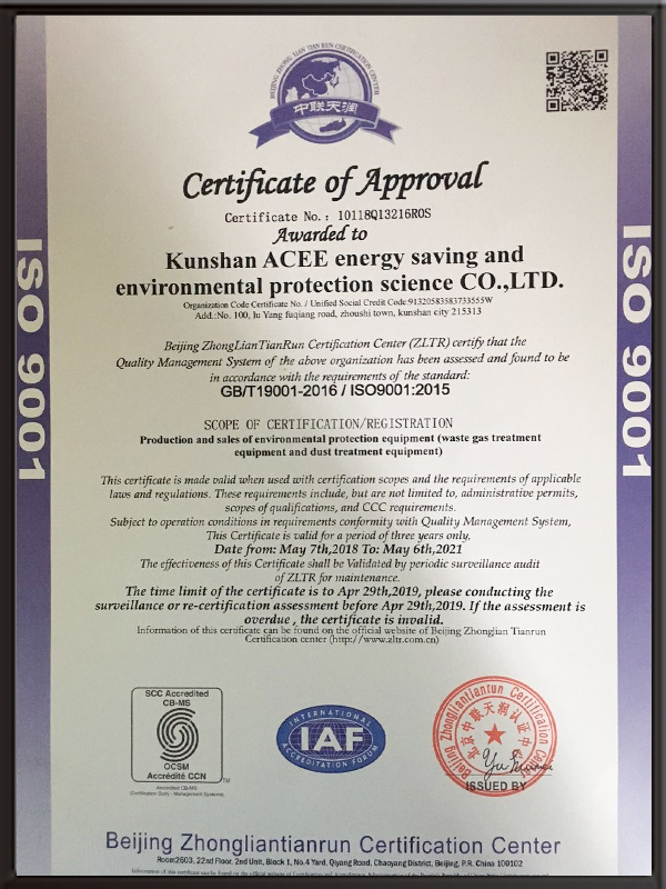 澳纳森ISO9001质量管理体系证书