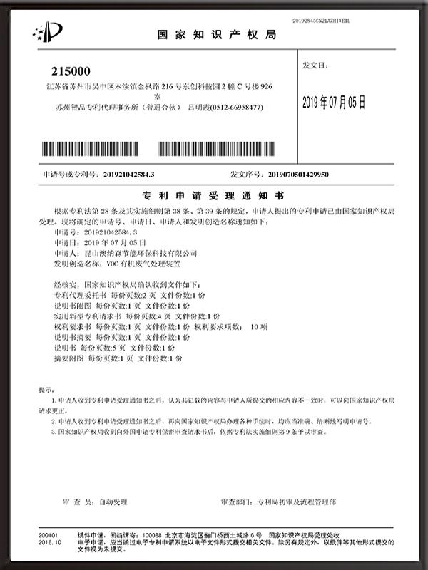 VOC有机废气处理装置(实用)-专利申请受理通知书