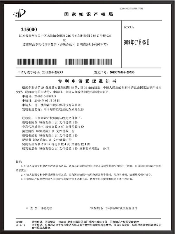 用于爆炸性粉尘的湿式除尘器-专利申请受理通知书