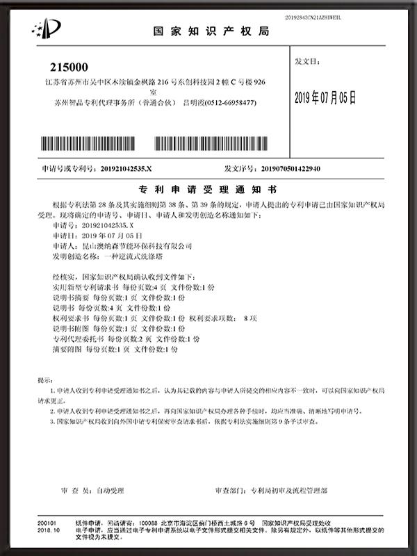 一种逆流式洗涤塔-专利申请受理通知书
