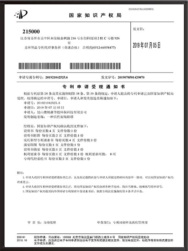 一种活性炭吸附塔-专利申请受理通知书
