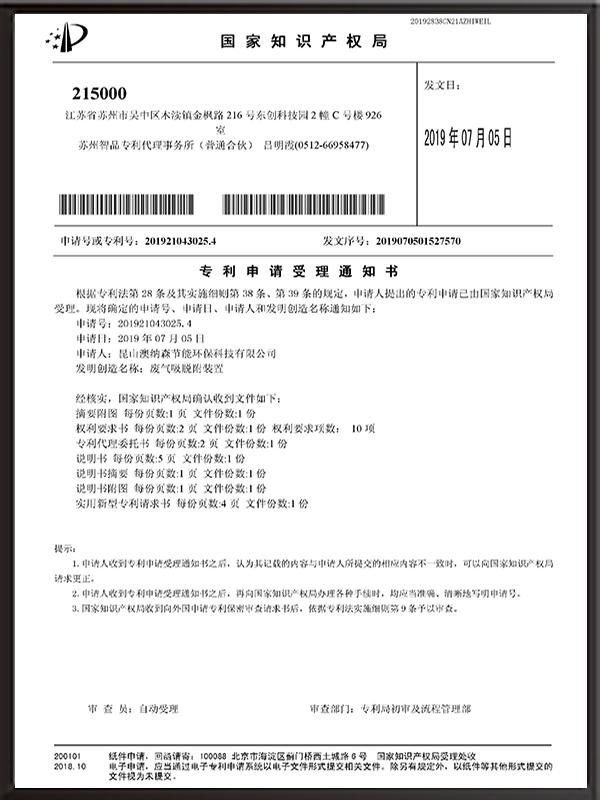 废气吸脱附装置-专利申请受理通知书
