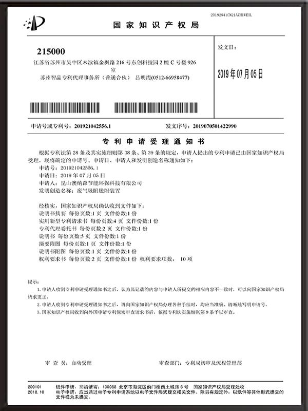 废气吸附脱附装置-专利申请受理通知书