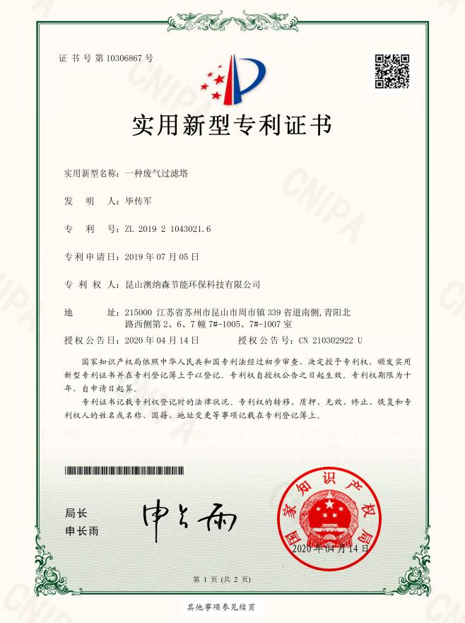 一种废气过滤塔-实用新型专利证书