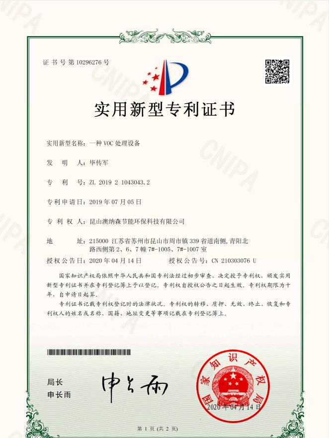 一种VOC处理设备-专利证书